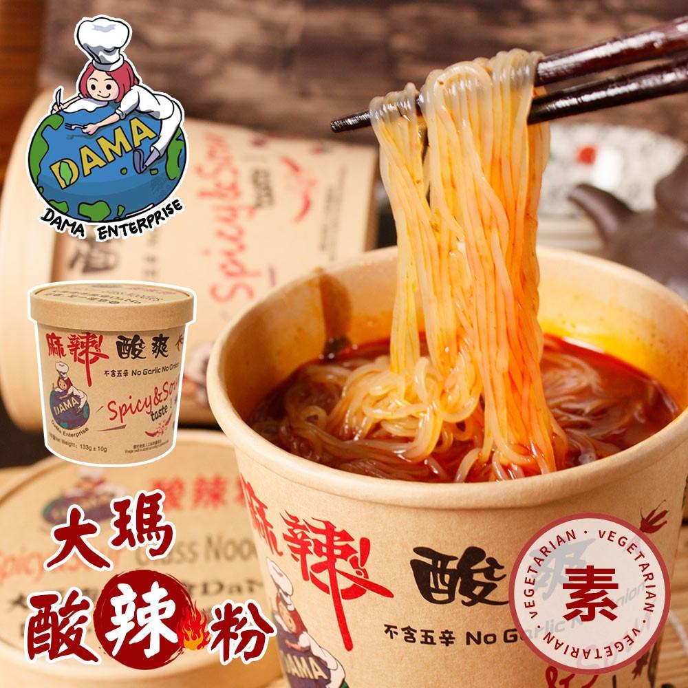 【大瑪南洋蔬食】低卡純素大瑪酸辣粉 12入(133g/入)