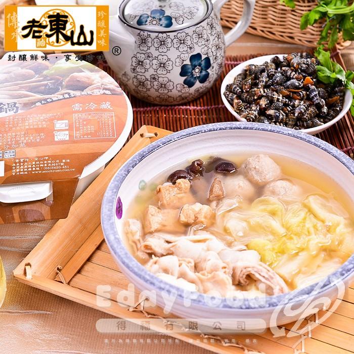 得福【老東山】獨享日式豬肉鍋 3盒 (800g/盒)