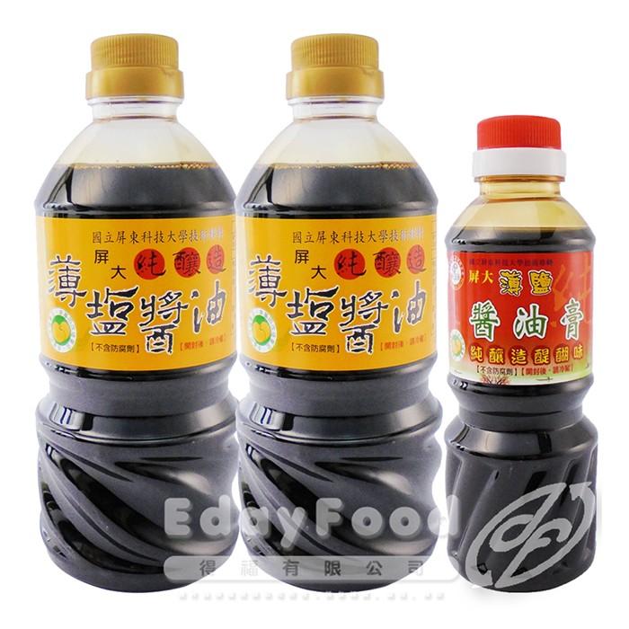 得福【屏大】非基改3瓶超值組合 (薄鹽醬油X2+醬油膏X1)