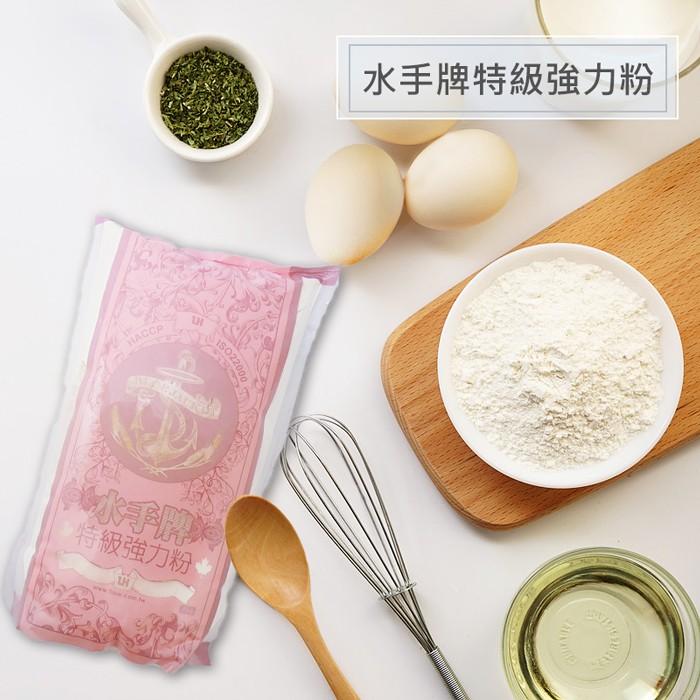 得福【水手牌】蛋糕粉/強力粉 任選 6包 (1kg/包)