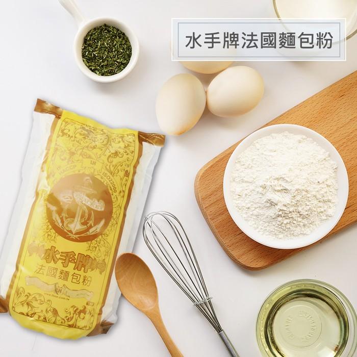 得福【水手牌】法國麵包粉 3包 (1kg/包)
