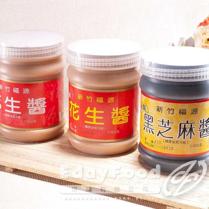 得福【新竹福源】花生醬/芝麻醬 任選 6瓶 (360g/瓶)
