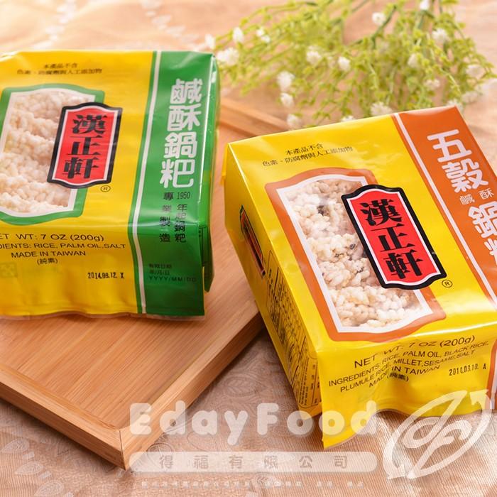 得福【漢正軒】原味/五穀鍋粑 8包 (200g/包)