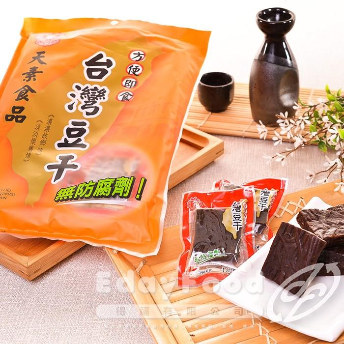 得福【天素豆乾】台灣豆乾 1包 (280g/包)