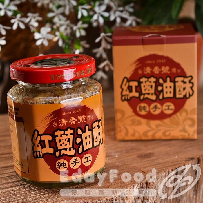 得福【台灣清香號】純手工紅蔥油酥 1瓶 (240g/瓶)