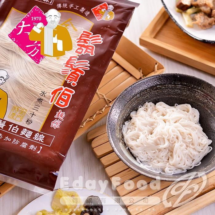 得福【金門大方】鬍鬚伯麵線 4包 (250g/包)