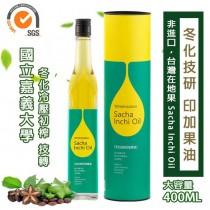 【冬化技研】100%冷壓初榨冬化印加果油 4罐(400ml/罐)