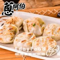 得福【蔥阿伯】宜蘭蔥肉餡餅 2包 (約30顆/包)