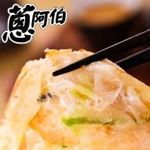 得福【蔥阿伯】宜蘭拔絲蔥抓餅 3包 (10片/包)
