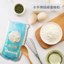 得福【水手牌】蛋糕粉/強力粉 任選 3包 (1kg/包)