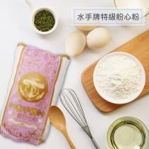 得福【水手牌】特級粉心粉 3包 (1kg/包)