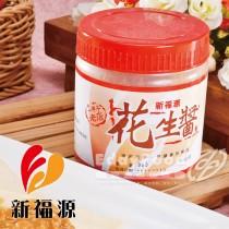 得福【新福源】新竹特製花生醬 1瓶 (350g/瓶)