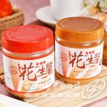 得福【新福源】花生醬/黑芝麻醬 任選 6瓶 (350g/瓶)