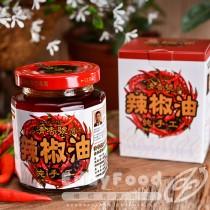 得福【台灣清香號】純手工辣椒油 1瓶 (240g/瓶)