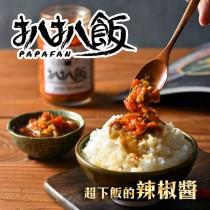 【扒扒飯】台灣獨家研發超下飯泰椒醬(260g/罐)